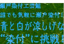 """瀬戸染付工芸館「誰でも気軽に瀬戸染付!青と白が涼しげな""""染付""""に挑戦!」"""