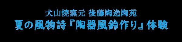 犬山焼窯元 後藤陶逸陶苑「夏の風物詩『陶器風鈴作り』体験」