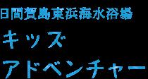 日間賀島東浜海水浴場「キッズアドベンチャー」