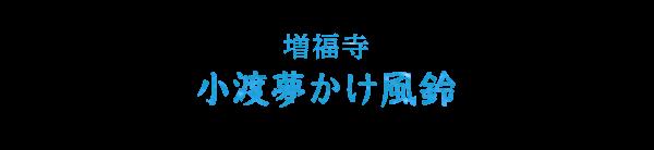 増福寺「小渡夢かけ風鈴」
