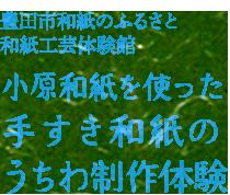 豊田市和紙のふるさと 和紙工芸体験館「小原和紙を使った手すき和紙のうちわ制作体験」