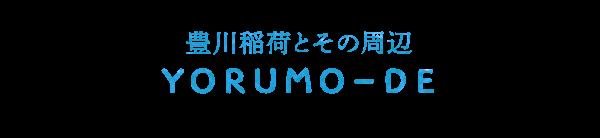 豊川稲荷とその周辺「YORUMO-DE」