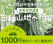 歩こう!世界自然遺産の森
