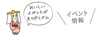 おみやげ・体験