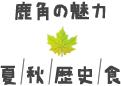 鹿角の魅力夏,秋,歴史,食