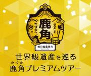 秋田県・鹿角市プレミアムツアー