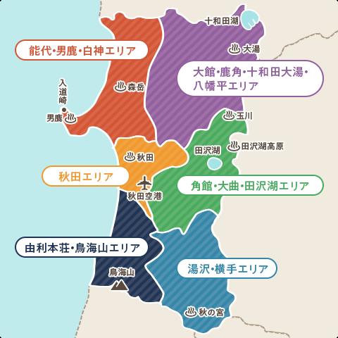 秋田県のエリア分け地図