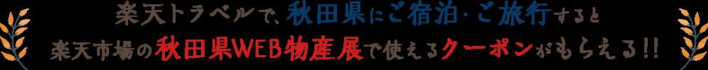 楽天トラベルで、秋田県にご宿泊・ご旅行すると楽天市場の秋田県WEB物産展で使えるクーポンがもらえる!!