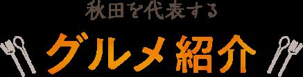 秋田を代表するグルメ紹介