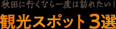 秋田に行くなら一度は訪れたい観光スポット3選