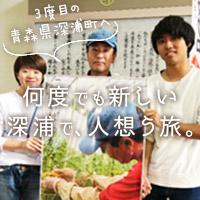 3度目の青森県深浦町へ 何度でも新しい深浦で人想う旅
