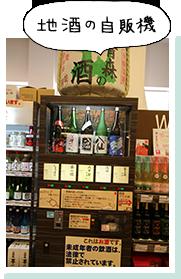 地酒の自販機