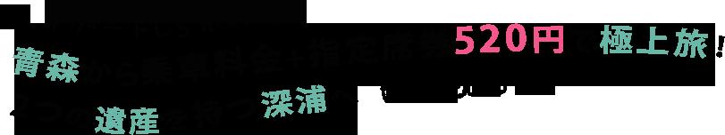 リゾートしらかみなら、青森から乗車料金+指定座席520円で極上旅! 2つの遺産を持つ深浦へ