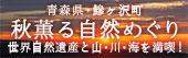 青森県鰺ヶ沢町秋薫る自然めぐり