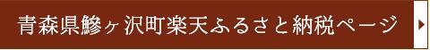 青森県鰺ヶ沢町楽天ふるさと納税ページ