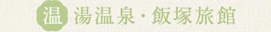 温湯温泉・飯塚旅館