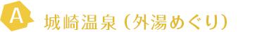 城崎温泉(外湯めぐり)