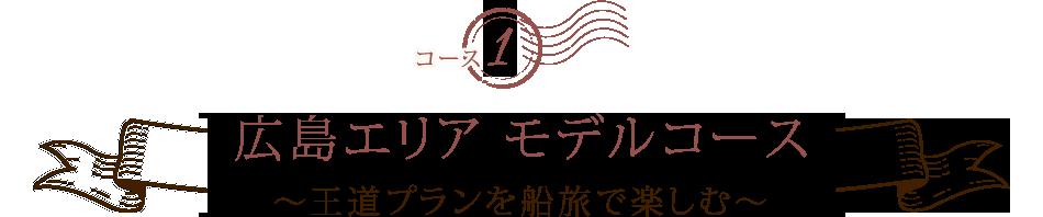 広島エリア モデルコース