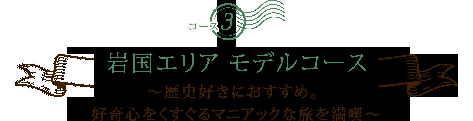 広島北エリア モデルコース