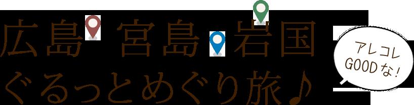 広島・宮島・岩国ぐるっとめぐり旅♪
