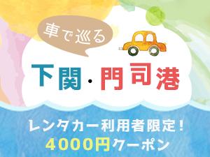 関門海峡を渡って2倍楽しむ!車で巡る下関・門司港