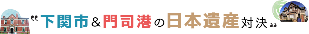 下関市&門司港の日本遺産対決