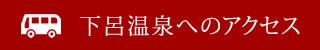 下呂温泉へのアクセス