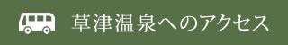 草津温泉へのアクセス