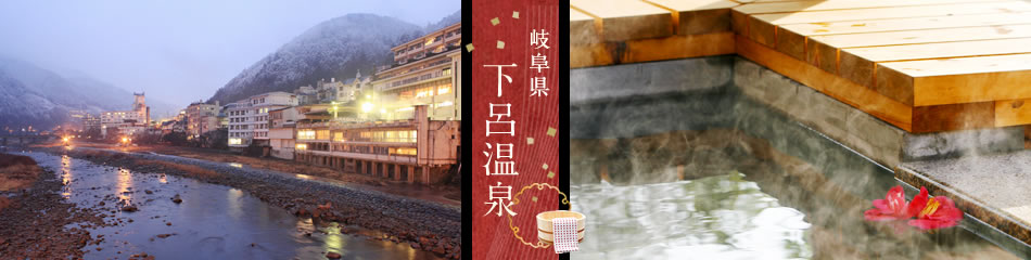 岐阜県・下呂温泉