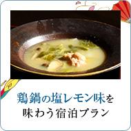 鶏鍋の塩レモン味を味わう宿泊プラン