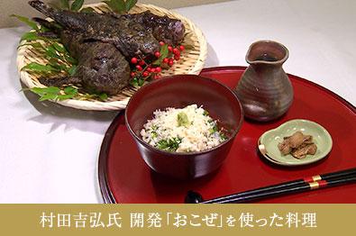 村田吉弘氏 開発「おこぜ」を使った料理