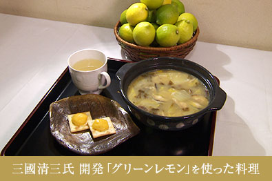 三國清三氏 開発「グリーンレモン」を使った料理