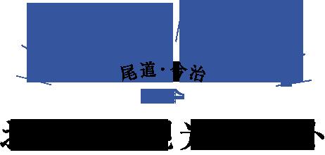 尾道・今治 おすすめ観光スポット