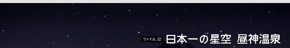 """ココが日本一!日本全国の""""一番""""を探す旅"""