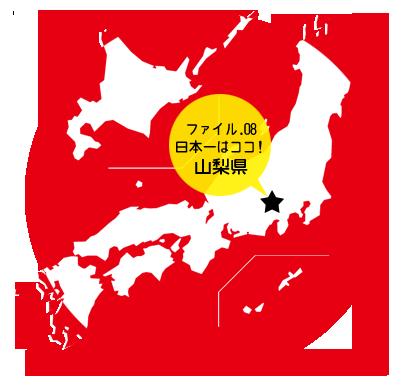 """ココが日本一!日本全国の""""一番""""..."""