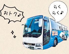 シャトルバス 鴨川・小湊温泉号