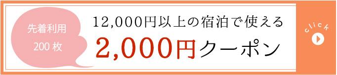 12,000円以上の宿泊で使える2,000円クーポン