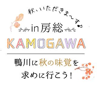 秋、いただきま~す♪ in 房総 KAMOGAWA