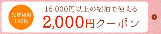 15,000円以上の宿泊で使える2,000円クーポン