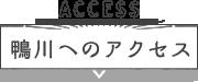 鴨川へのアクセス