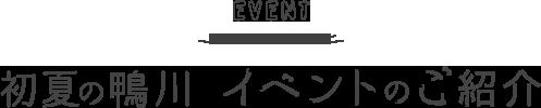 初夏の鴨川 イベントのご紹介