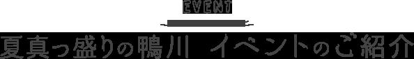 夏真っ盛りの鴨川 イベントのご紹介