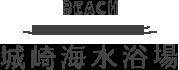城崎海水浴場