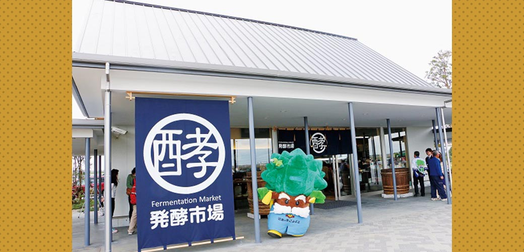 発酵の里こうざき(神崎町)