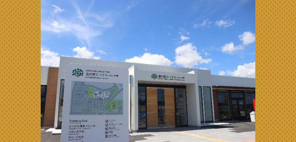 道の駅むつざわ(睦沢町)