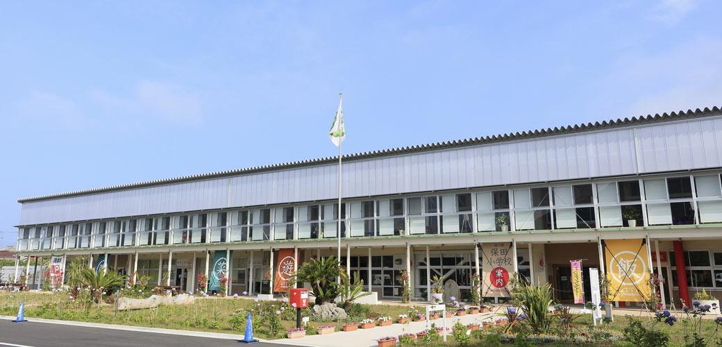 道の駅保田小学校(鋸南町)