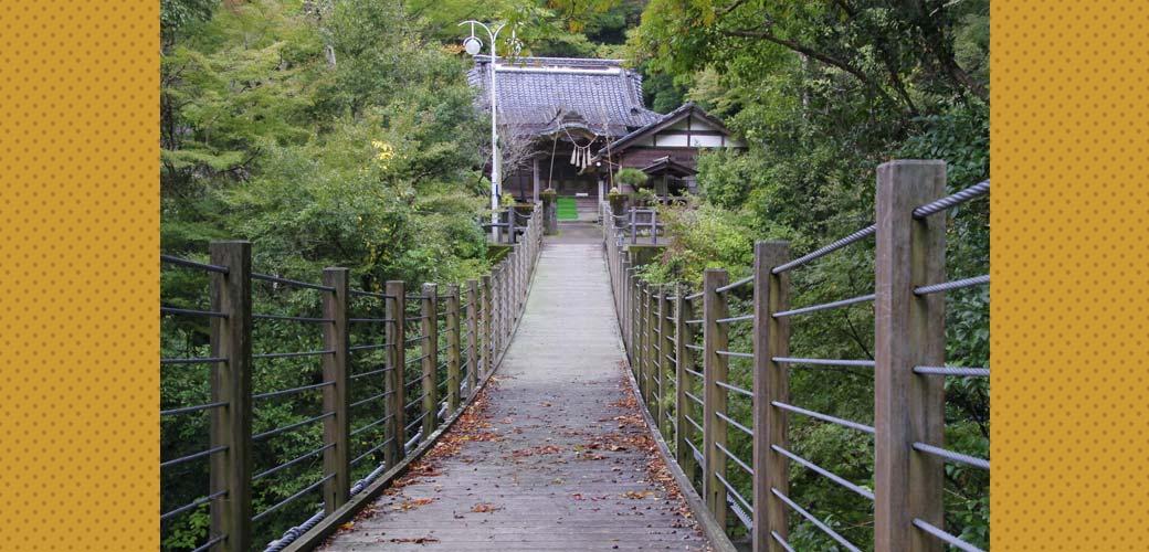 かじか橋(南房総市)