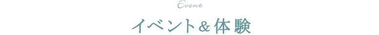 イベント&体験