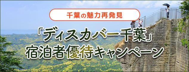 千葉の魅力再発見「ディスカバー千葉」宿泊者優待キャンペーン