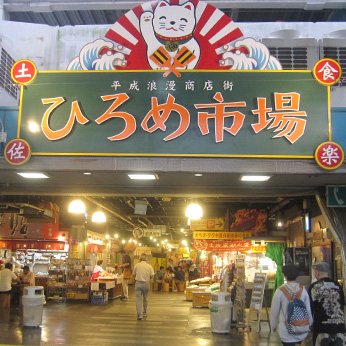 ひろめ市場【高知県】